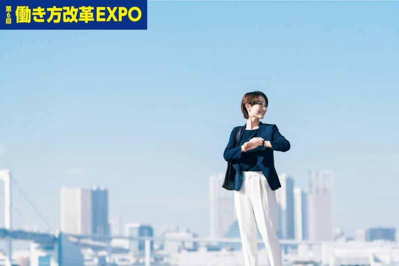 【働き方を改善する手法とは】働き方改革EXPO出展記念コラム No.1