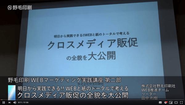 【動画コンテンツ】Webマーケティング実践講座を開催いたしました!!