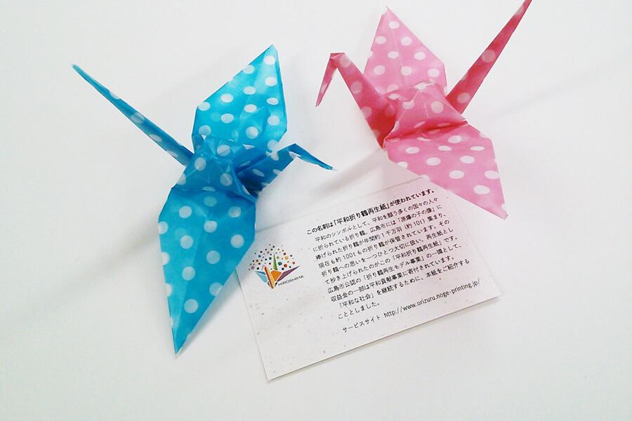 想いと祈りを、何度も届ける。平和折り鶴再生紙