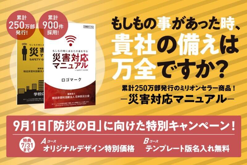 【7/31までの期間限定】「防災の日」に向けた『災害対応マニュアル』キャンペーン実施中!