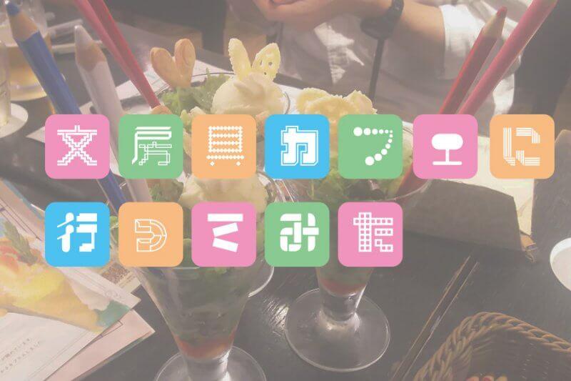 【あの文房具も使い放題!】『文房具カフェ』に行ってみた!