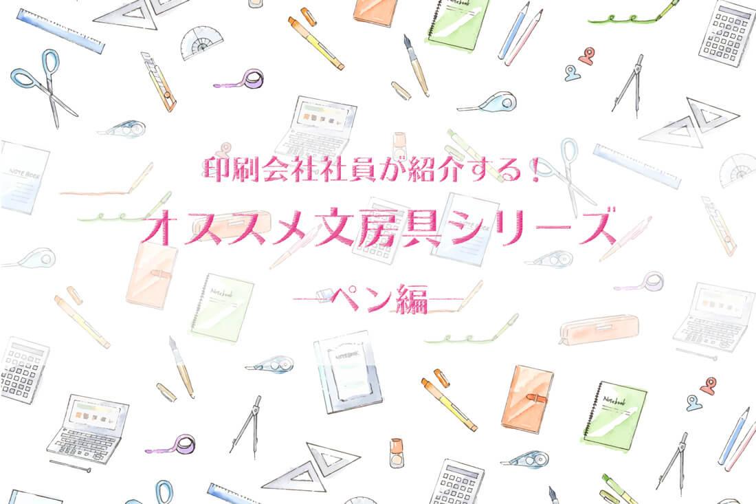【デザイナーが愛用するペンを紹介!】オススメ文房具シリーズ ―ペン編―