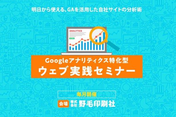 毎月開催中! Googleアナリティクス特化型ウェブ実践セミナー