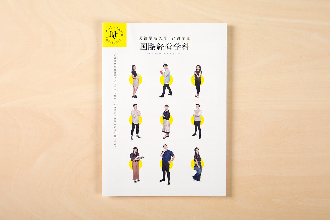 【事例紹介】明治学院大学様「経済学部国際経営学科パンフレット」