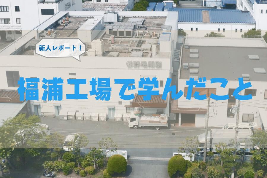 【新人による研修レポートその2!】福浦工場で学んだこと