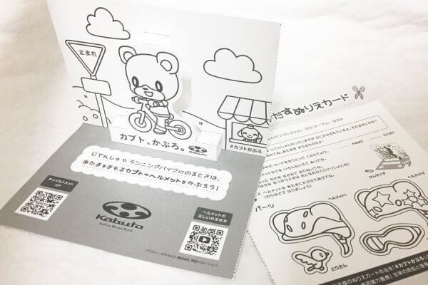 【事例紹介】オージーケーカブト様「ぬり絵POP UPカード」
