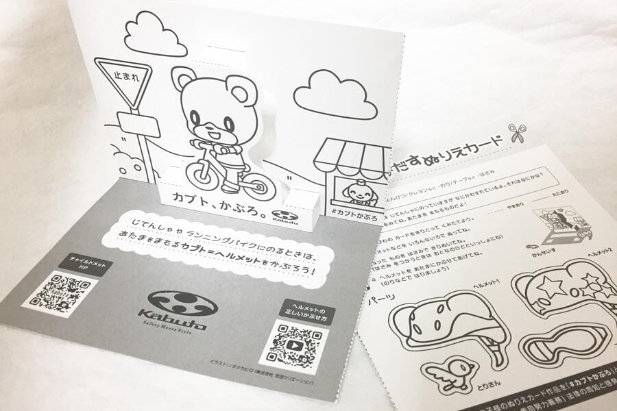 【事例紹介】オージーケーカブト様「ぬり絵ポップアップカード」