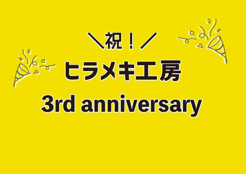 \祝!/『ヒラメキ工房』公開から3周年!