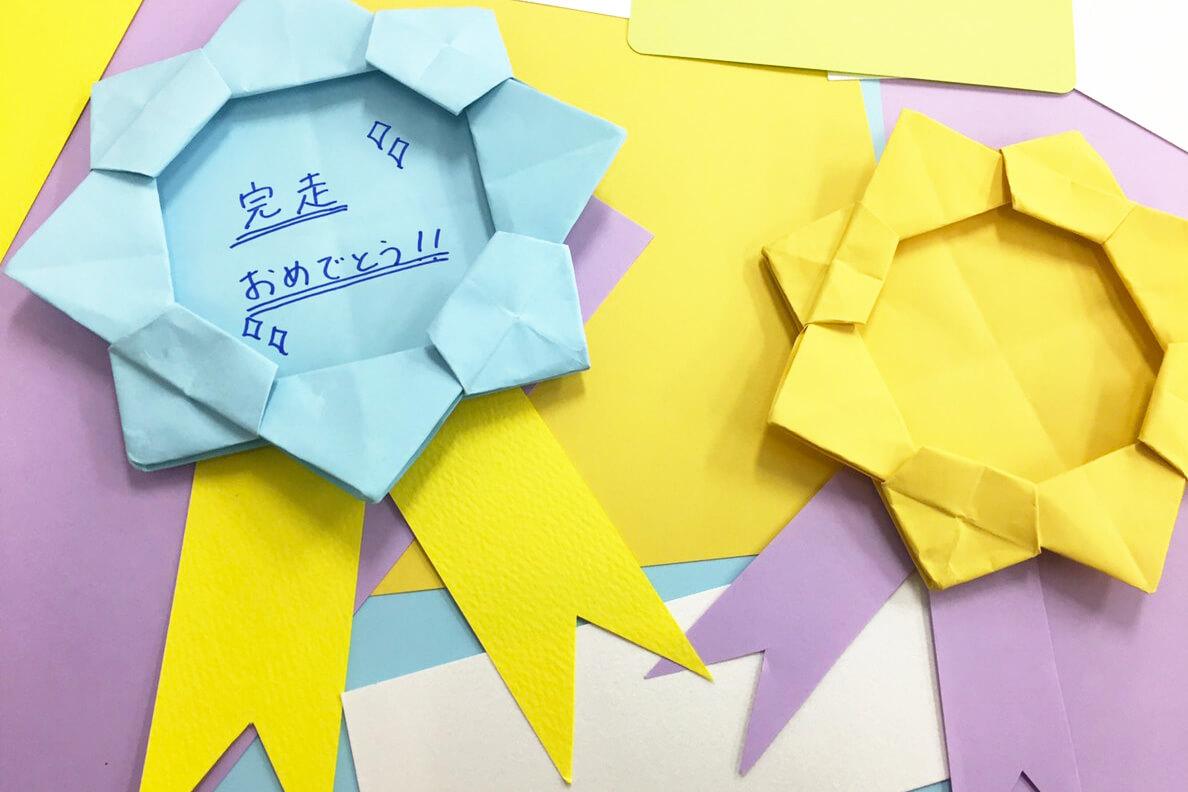 【湘南国際マラソンで「紙の勲章」づくり!】はしっこペーパーの使い道その2