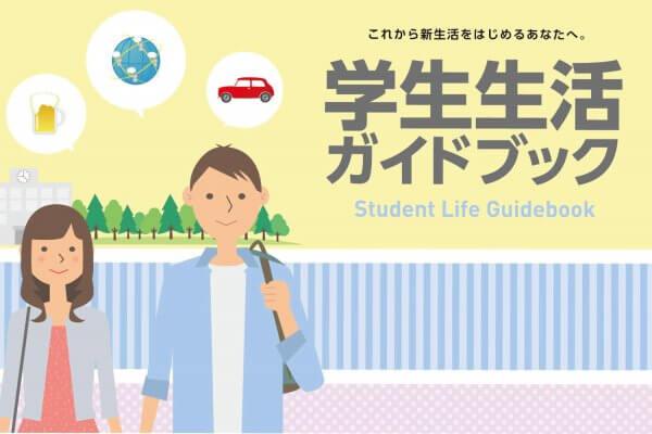 【学生トラブルを未然に防ぐ!】学生支援ご担当者様必見!『学生生活ガイドブック』