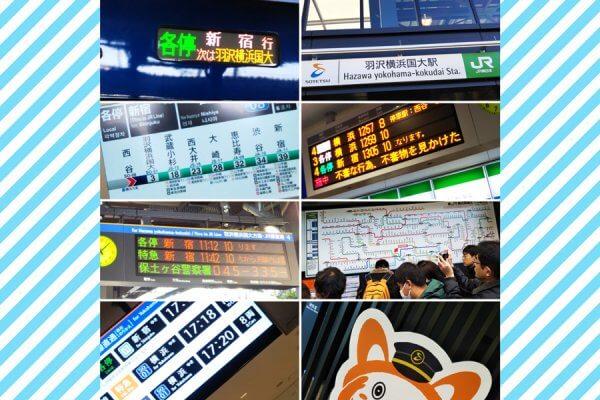 相鉄線、2019年11月30日東京直通!新駅開設!【地元民がその実情を語ってみた】
