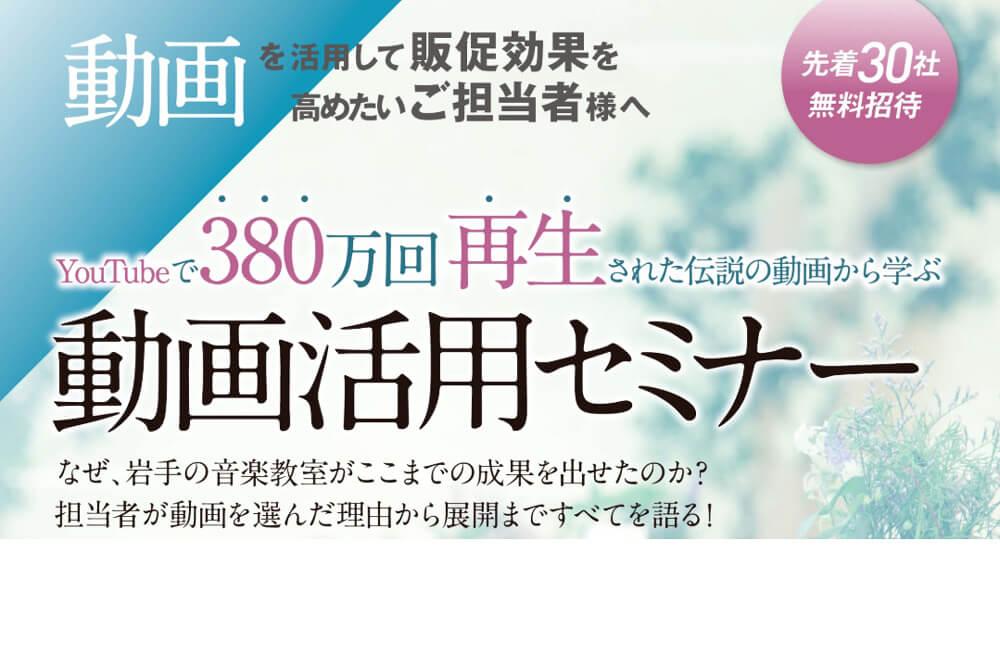 【380万回再生の伝説の動画から学ぶ!】動画活用セミナー