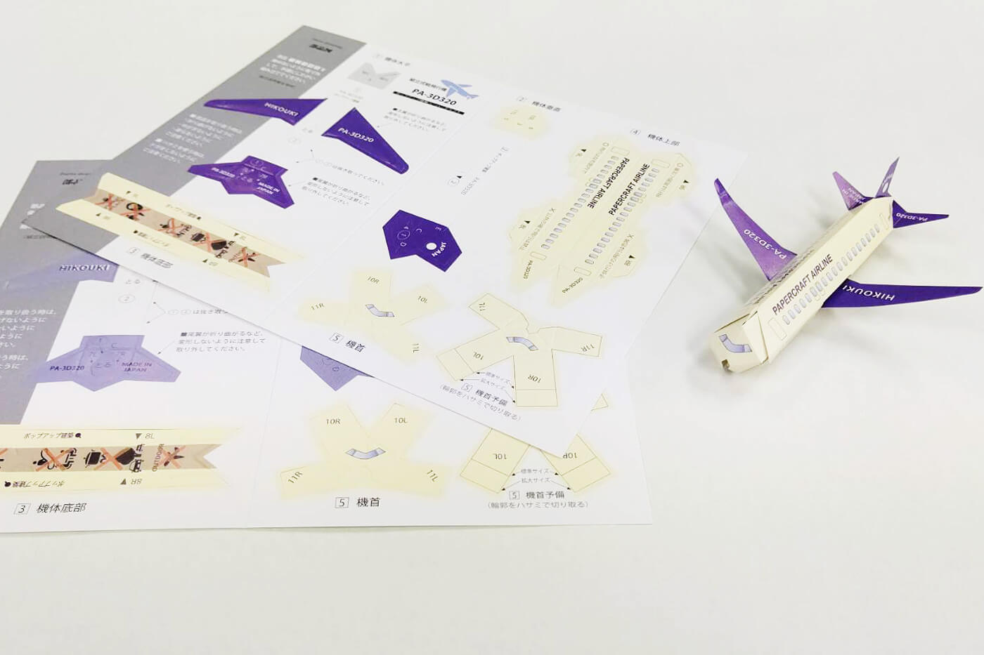 【事例紹介】小川製作室様「紙飛行機ペーパークラフト」