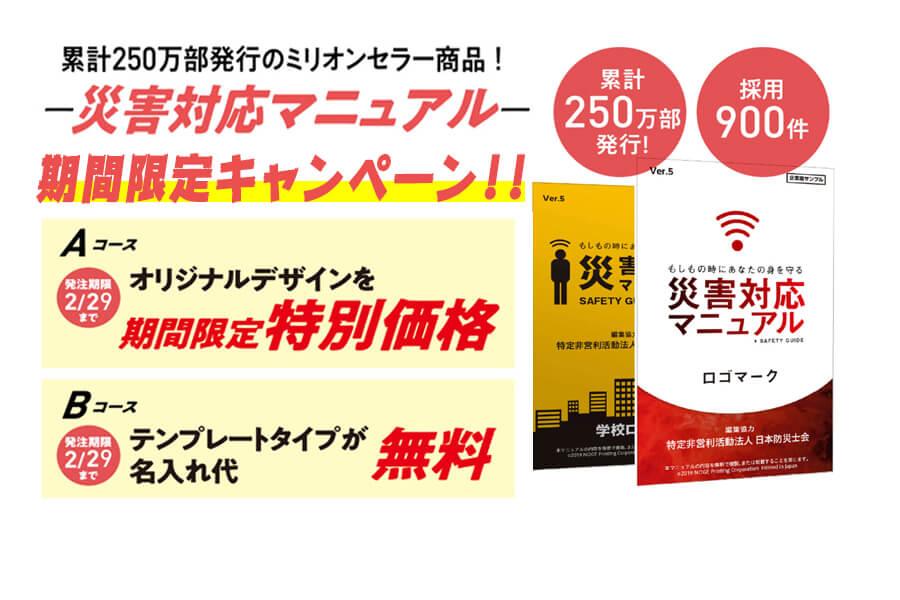 【2/29までの期間限定!】災害対応マニュアルキャンペーンのご案内