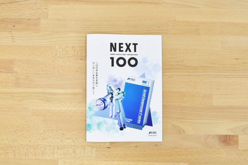 【採用パンフレットは学生に刺さる内容に】アネスト岩田様「採用パンフレット」