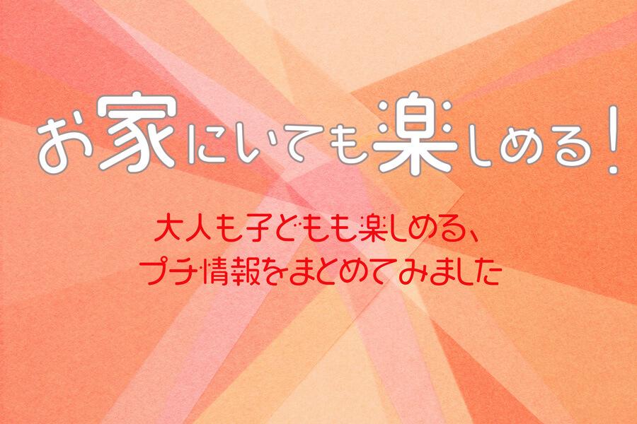【お家にいても楽しめる!】紙モノ商品やDIYグッズの作り方を紹介!
