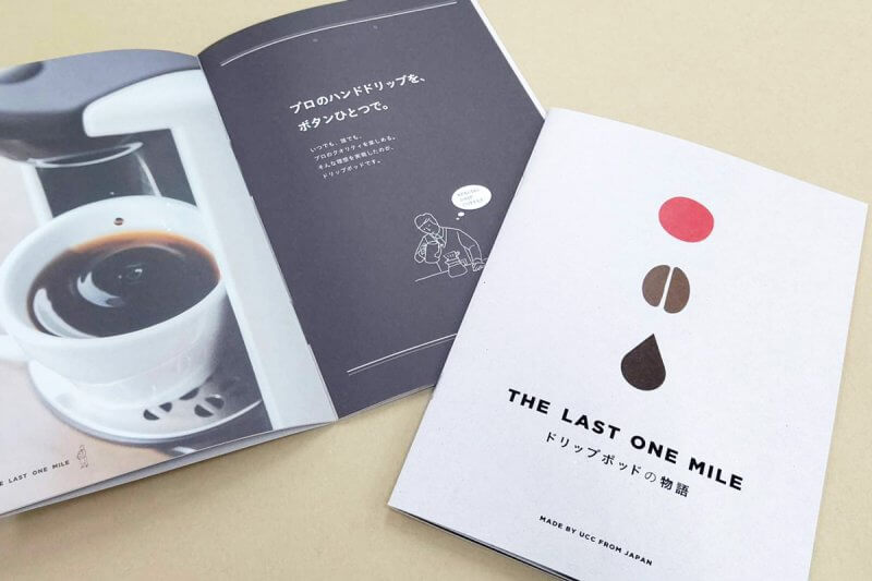 【こだわりの用紙で世界観を表現】ソロフレッシュコーヒーシステム株式会社様「ドリップポッドブランドブック」