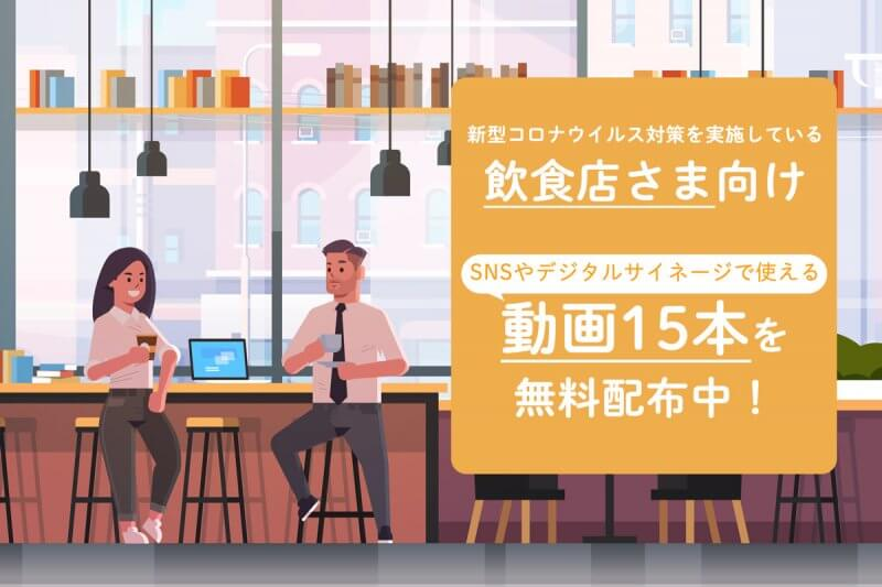 【飲食店用動画を15本無料で提供!】お店の「安全・安心」アピールをサイネージやSNSで!※6/30まで