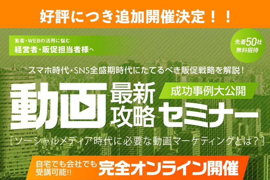 【追加開催決定!!】動画最新攻略ウェビナー【5/22(金)14:00~】