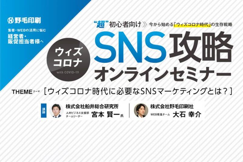100社様限定【オンライン開催】withコロナ時代のSNS最新攻略セミナー