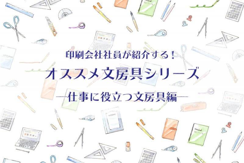 【印刷会社社員が愛用の文房具を紹介!】オススメ文房具シリーズその2 ―仕事に役立つ文房具編―
