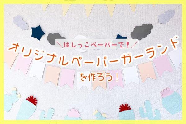【オリジナルペーパーガーランドづくりに挑戦!】はしっこペーパーの使い道その4