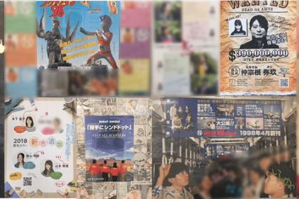 【野毛印刷伝統の研修】新人研修ポスターの歴史を紐解く