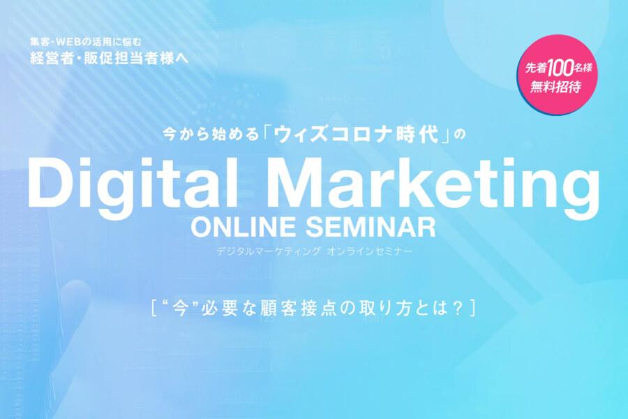 【ウィズコロナ時代の顧客接点の取り方とは】デジタルマーケティングセミナー【7/3(金)10:30~開催!】