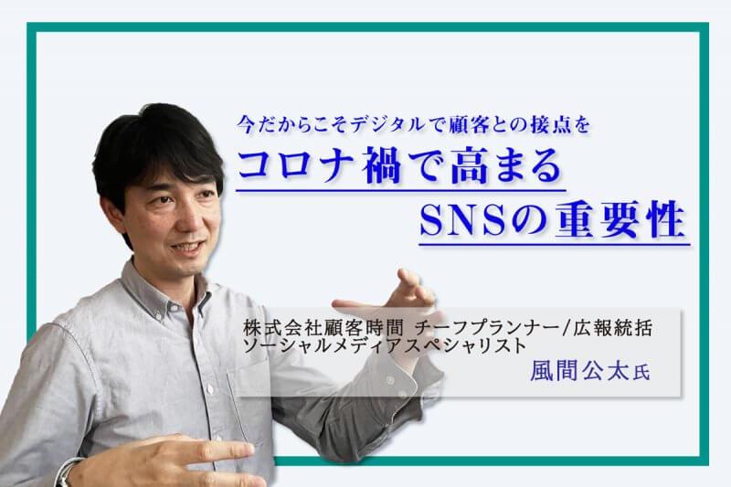 【今だからこそデジタルで顧客との接点を!】コロナ禍で高まるSNSの重要性