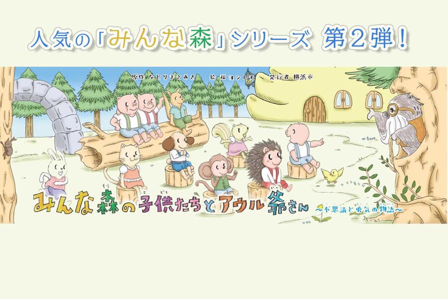 「みんな森」シリーズ第2弾! 横浜市防災紙芝居『みんな森の子供たちとアウル爺さん』