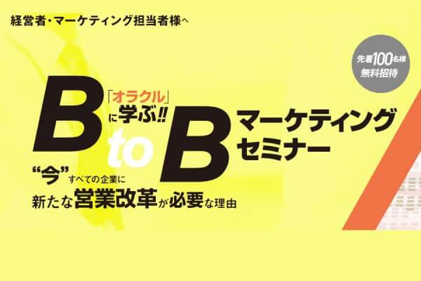 【オラクルに学ぶ営業改革!】BtoBマーケティングセミナー【7/29(水)14時~】