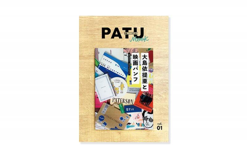 『PATU MOOK』で、グラフィックデザイナー大島依提亜さんとのお仕事について語りました!