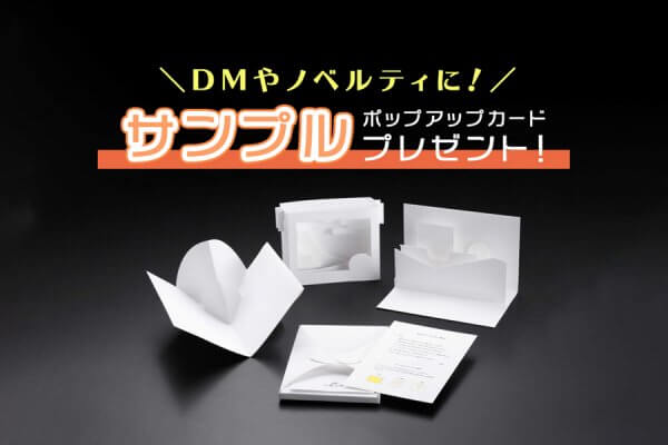 【ポップアップカードのサンプルプレゼント!】心に残る印刷物を作りませんか?