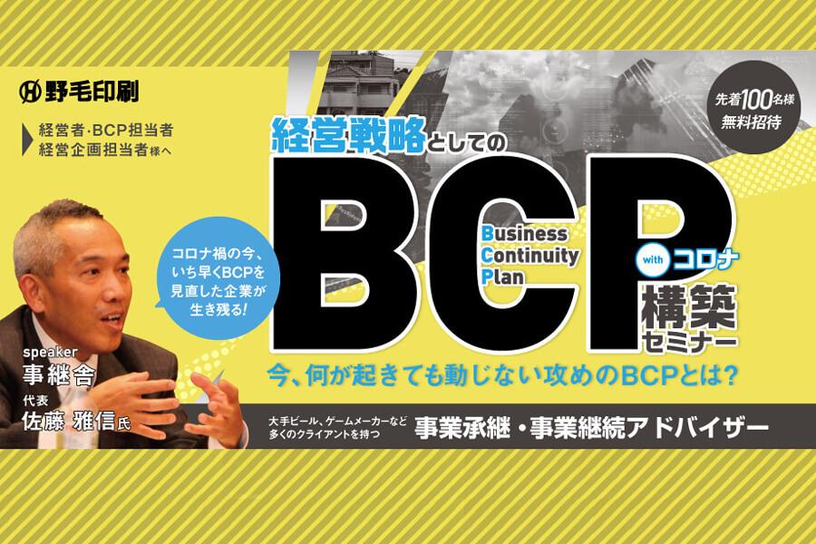 【今こそBCPの見直しを】経営戦略としてのBCP構築セミナー【9/1(火)14時~】