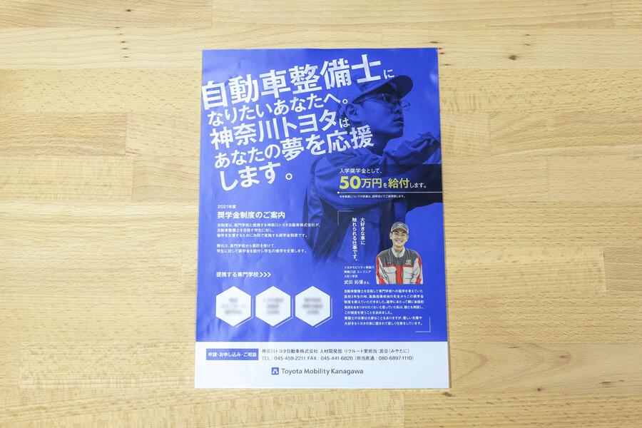 【学生に思いを伝える】神奈川トヨタ自動車様「奨学金制度ご案内チラシ」