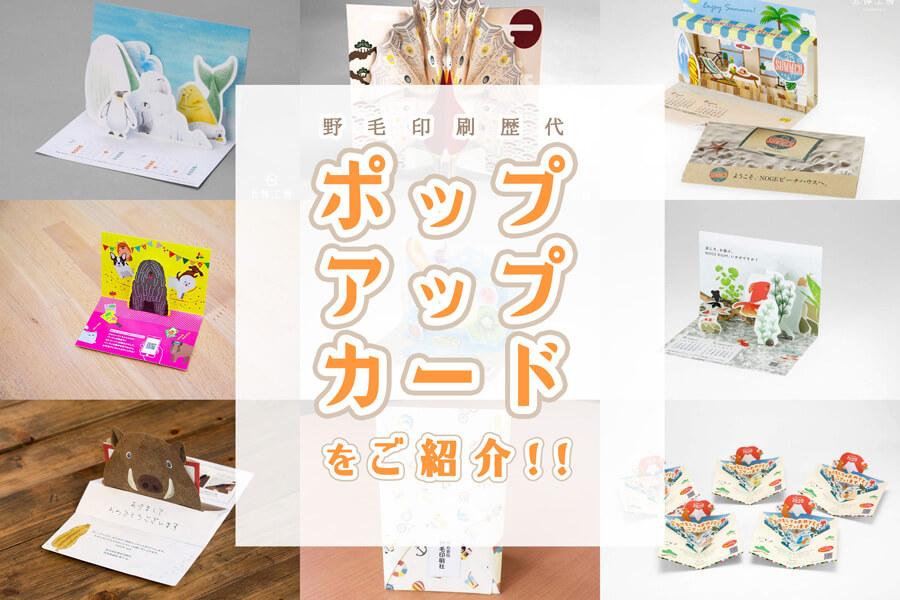 【驚きと感動を】野毛印刷歴代ポップアップカードをご紹介!