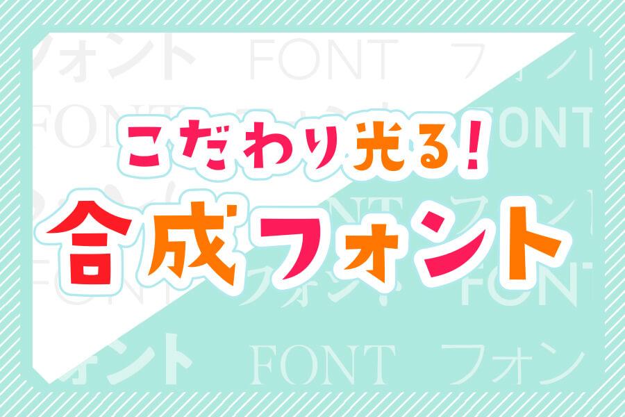 【野毛デザイナーの推し紹介!】こだわり光る合成フォント