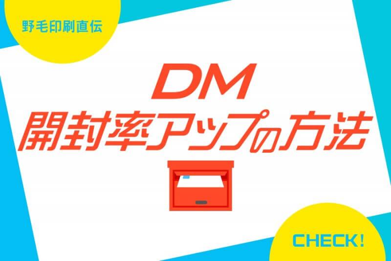 DM開封率アップの方法をご紹介!【アフターコロナで見直されるDMの価値】