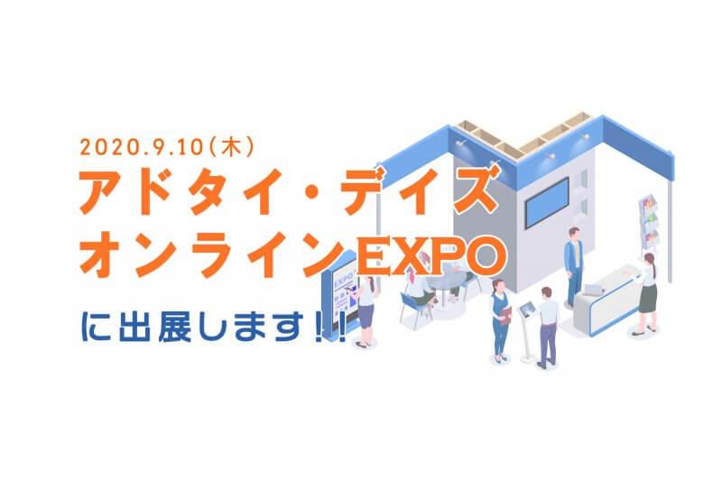 「アドタイ・デイズ オンラインEXPO」に出展します!【9/10(木)開催】
