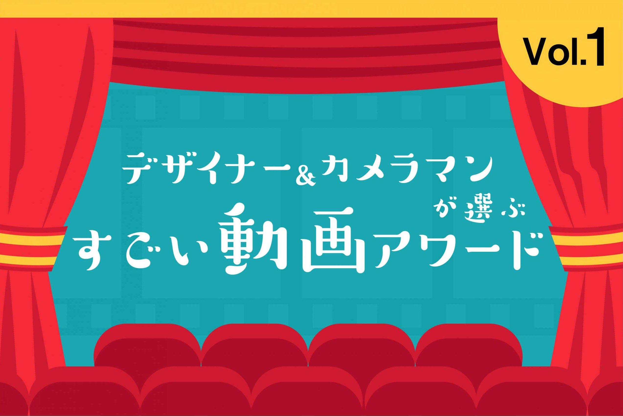 【3Dフィルムカメラの魅力】デザイナー&カメラマンが選ぶ!すごい動画アワード Vol.1