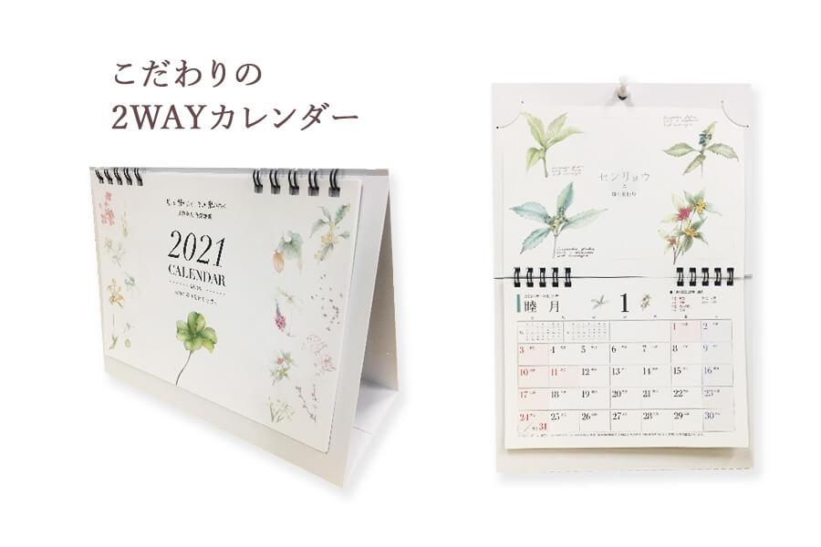 【卓上にも、壁掛けにもなるカレンダー】川浪舎人様「2021年オリジナルカレンダー」