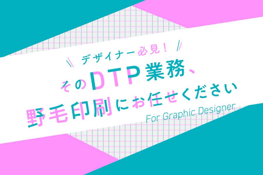 """デザイナー必見!その""""大変なDTP業務""""、当社にお任せください!"""