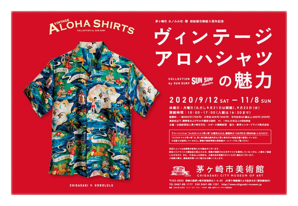 【ヴィンテージアロハシャツの魅力】茅ヶ崎市美術館様「展覧会ツール制作事例」