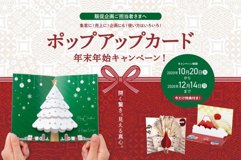 【今なら特典付き】冬のポップアップカードノベルティキャンペーン!【※12/14まで】