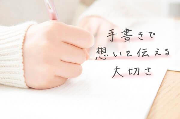 【デザイナーこだわりポイント】今だから紙で、手書きで想いを伝える大切さ