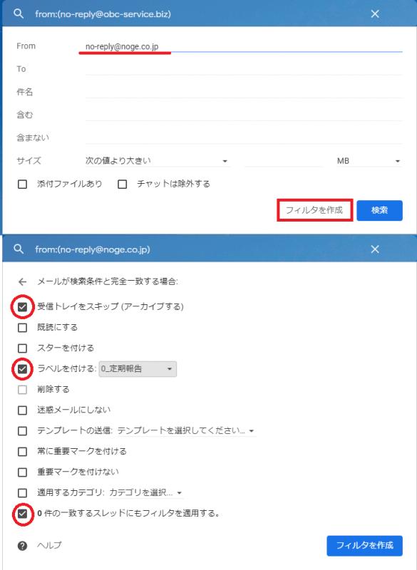 Gmail便利機能メール自動振り分け