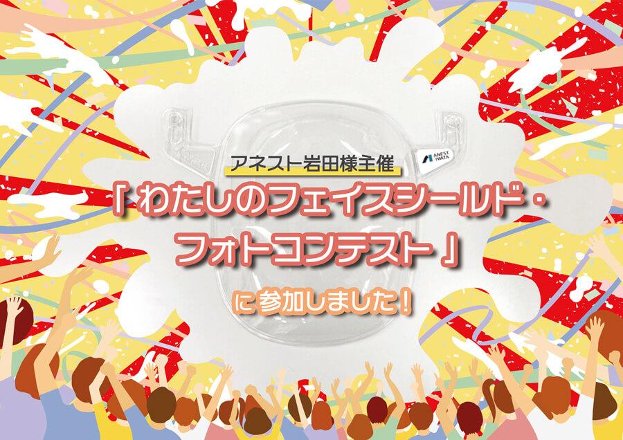 アネスト岩田様主催【フェイスシールド・フォトコンテスト】に参加しました!