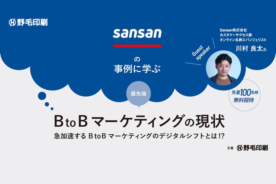 【Sansanの事例に学ぶ】これからのBtoBマーケティングセミナー【12/3(木)14時~】