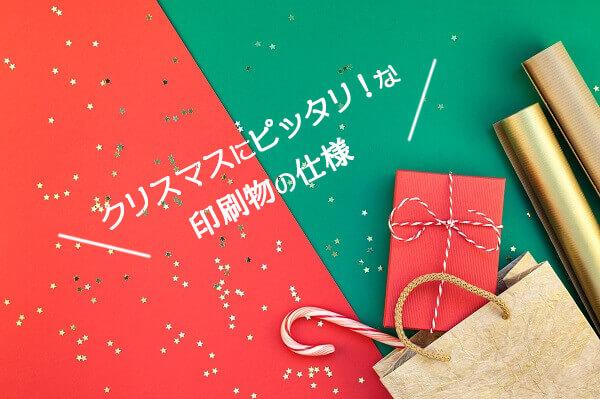 クリスマスにピッタリ!な印刷物の仕様をご紹介