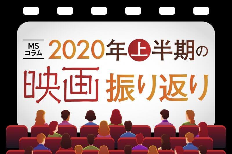 【2020年上半期 映画振り返り】今年も映画愛を語ります!